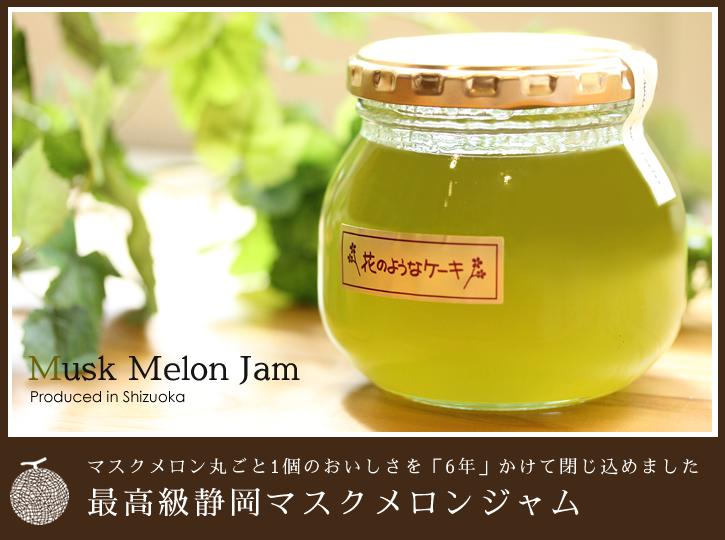 静岡県産最高級マスクメロンのジャム 300ml