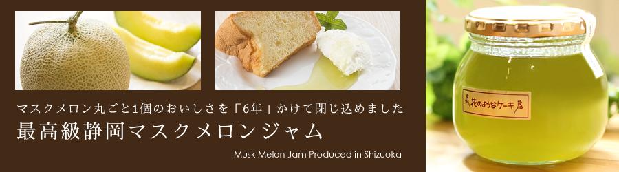最高級静岡マスクメロンジャム