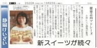テアフラビンマドレーヌ中日新聞に掲載