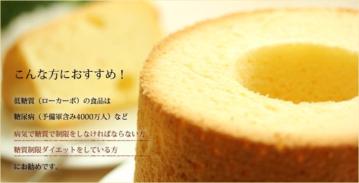砂糖不使用!低糖質シフォンケーキ