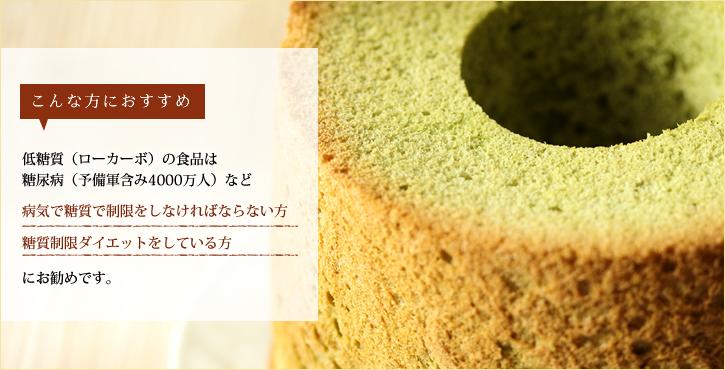 砂糖不使用!低糖質抹茶シフォンケーキ