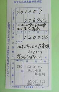 あしなが東日本大地震津波遺児募金