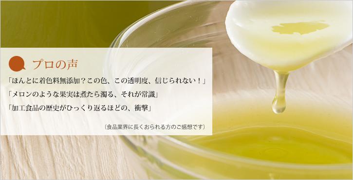 静岡県産最高級マスクメロンのジャム