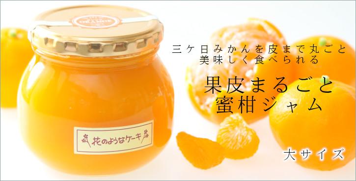 果皮まるごと蜜柑ジャム【無着色】