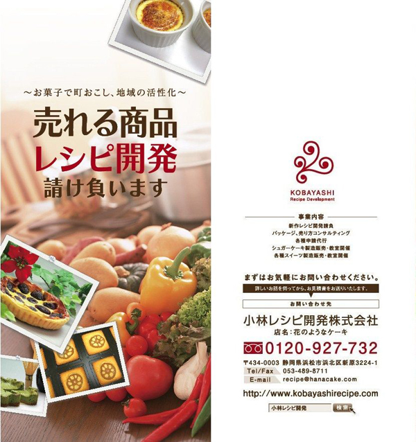小林レシピ開発株式会社パンフレット1