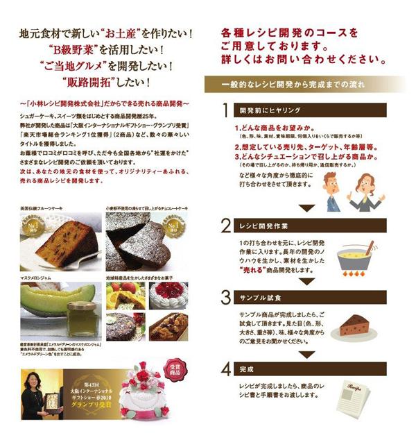 小林レシピ開発株式会社パンフレット2