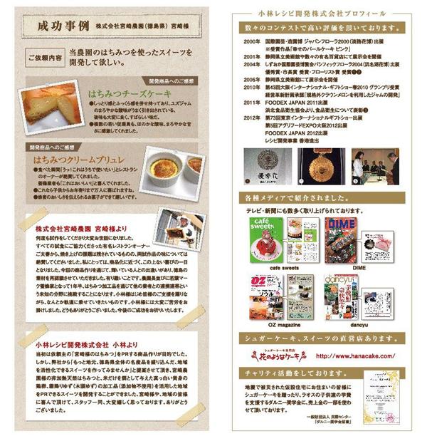 小林レシピ開発株式会社パンフレット3