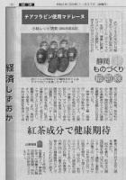 テアフラビンマドレーヌ静岡新聞に掲載