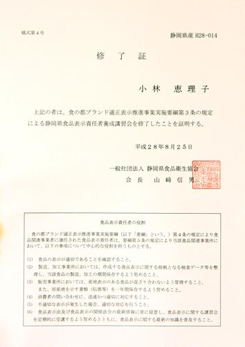 静岡県食品表示責任者養成講習会を修了