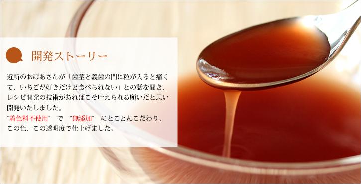 宝石型 種無しいちごジャム 【無着色】【無添加】