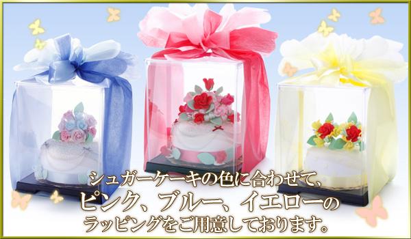 シュガーケーキの色に合わせて、ピンク、ブルー、イエローのラッピングをご用意しております。